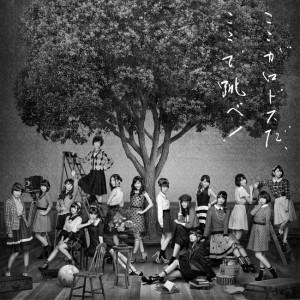 AKB48 The 4thアルバム 「ここがロドスだ、ここで跳べ!」