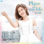 原由実「Place of my life」